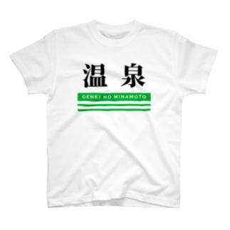 温泉(元気の源,kg) T-shirts