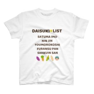 ウォンバットが大好きなもの(フロントプリント) T-Shirt