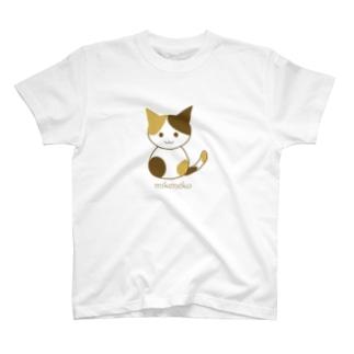みけねこ(スタンダード) T-Shirt