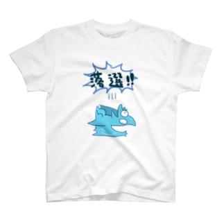 落選 T-shirts