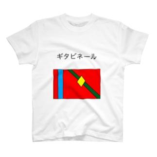 オリジナル国!! T-shirts