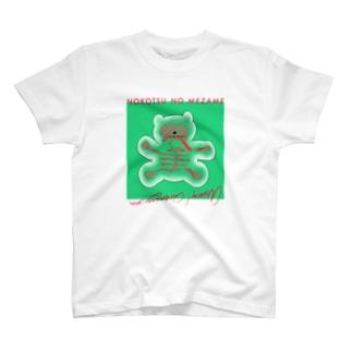 納骨の目覚め T-shirts