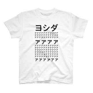 ヨシダァァァァァァァァァァァァァァァァァァァァァァァァァァァァァァァァァァァァァァァァァァァァァァァァァァァァァァァァァァァァァァァァァァァァァァァァァァァァァァァァァァァァァァァァァァァァァァァァァァァァァァァァァァァァァ T-shirts