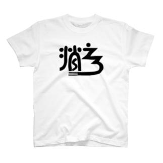 消えろ T-Shirt