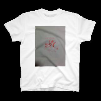 しぃぶ。のカマボコの祖先。 T-shirts