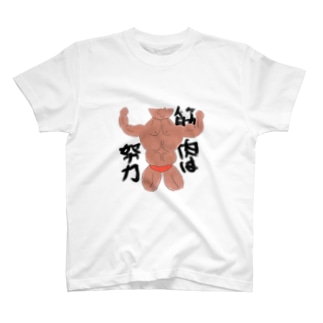 筋肉は努力 T-shirts