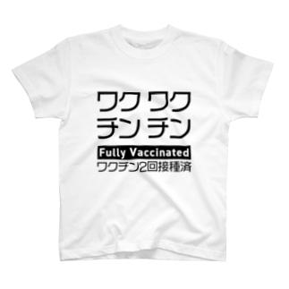 ワクチン接種済(2回接種済み) T-shirts