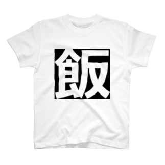 szr214の飯Tシャツ T-shirts