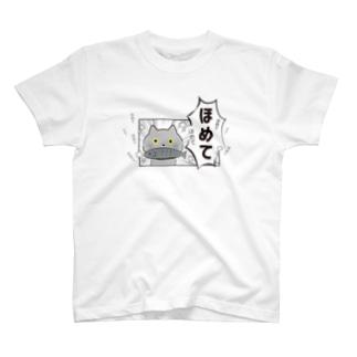 フキダシねこ ほめて T-Shirt