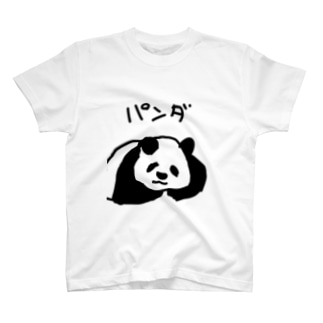 パンダ よん T-shirts
