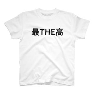 最THE高 T-shirts