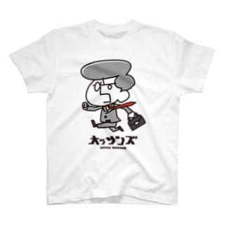 オッサンズ サラリーマン編 カラーVer. T-shirts