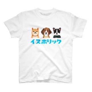 イヌホリック(3匹) T-shirts