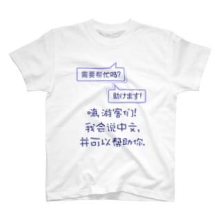 観光客お助けTシャツ(簡体字中国語) T-shirts