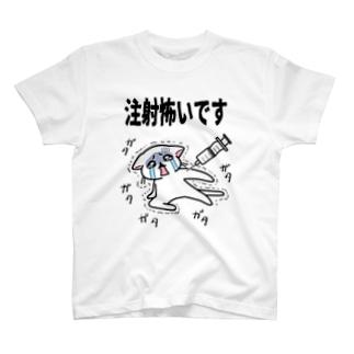 注射こわいにゃ T-Shirt