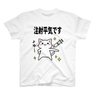 注射へいきにゃ T-Shirt