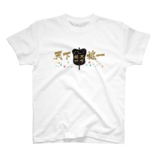 天下桃一@モモ宗の野望 T-shirts