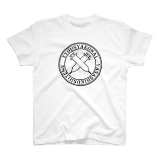 注射怖い優しくしてね(ローマ字タイプ) T-Shirt