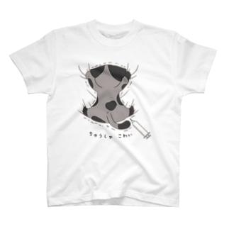 注射が怖くてしがみつく猫 T-shirts