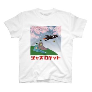 ジャズロケット2号 T-shirts