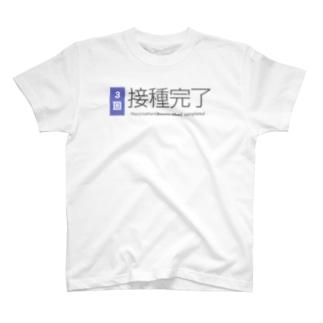 ワクチン接種完了(3回)  T-shirts