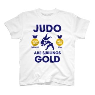 柔道 阿部兄妹 W金メダル T-shirts