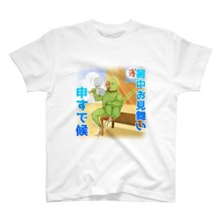 ワカケおじさん・暑中見舞い T-shirts
