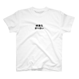 過激な折り合い T-shirts