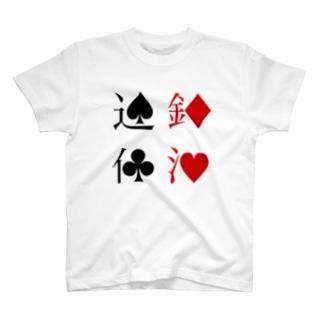 やりきれ T-shirts