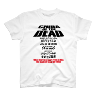 COSMICATION JUNKYARDのCHIBA OF THE DEAD / Tee T-shirts