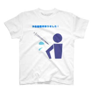 『予防接種頑張りました!』 T-Shirt