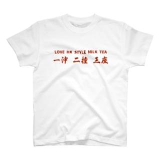 Hong Kong STYLE MILK TEA 港式奶茶シリーズ T-Shirt