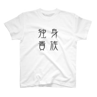 独身貴族 Tシャツ T-Shirt