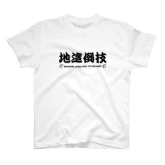 ラグビー部屋「地這倒技b」 T-shirts