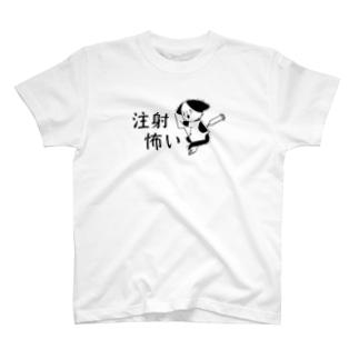 注射が怖い猫 T-shirts