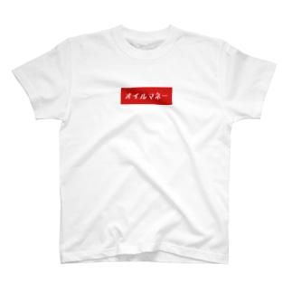 オイルマネー T-shirts