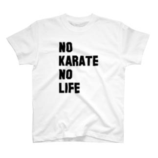NO KARATE NO LIFE (ブラックフォント) T-shirts