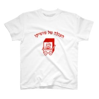 もしこのあがら T-Shirt