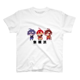 無頼派 T-shirts