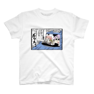 ぼっさんとはくしゅーせんせ T-shirts