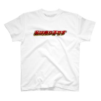 私は売り子です T-shirts