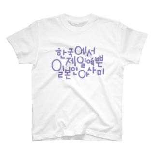 AsamiハングルTシャツ2021 T-Shirt