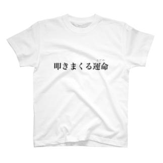 打楽器奏者の運命 T-shirts