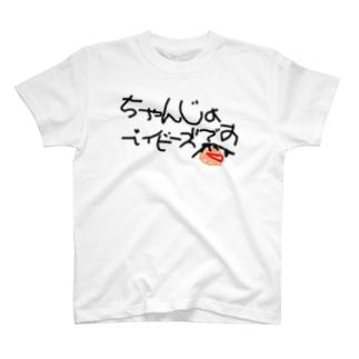 ちゃんじょベイビーズです T-shirts