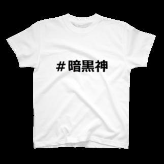 エンプティ先生の暗黒神アイテム T-shirts