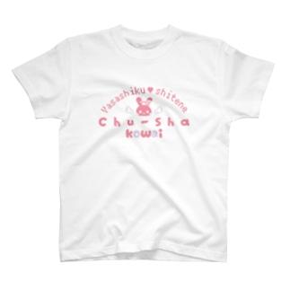 注射こわい T-Shirt