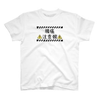 腰痛注意報 T-shirts