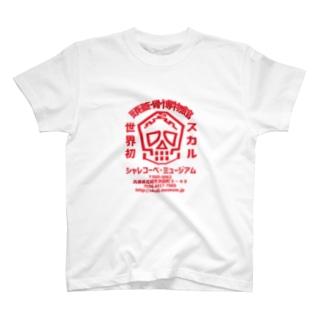 シャレコーベミュージアムの中華料理屋さんっぽいやつ T-shirts