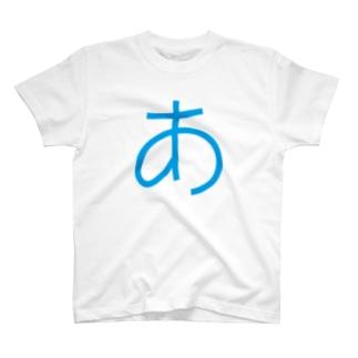 「あ」 T-shirts