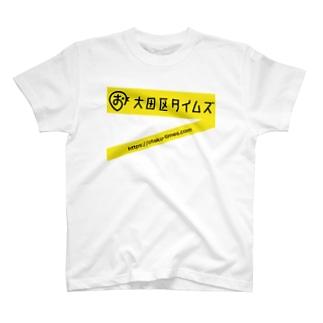 ロゴTシャツ(文字:黒、背景:黄) T-shirts